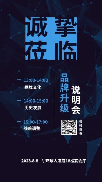 蓝色科技感品牌升级会议邀请函设计模板素材
