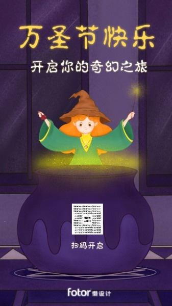 万圣节女巫魔法海报设计模板素材