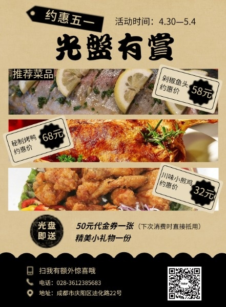 51劳动节餐厅促销活动海报