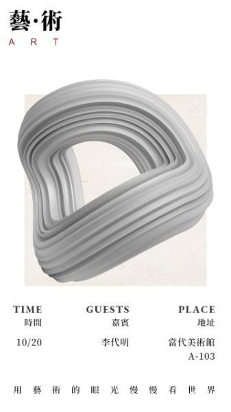 创意简约艺术展览海报设计模板素材