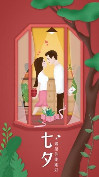 浪漫爱情七夕节海报设计模板素材