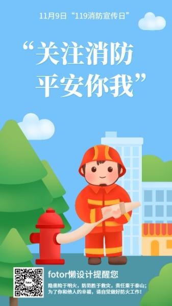 消防宣传日海报设计模板素材