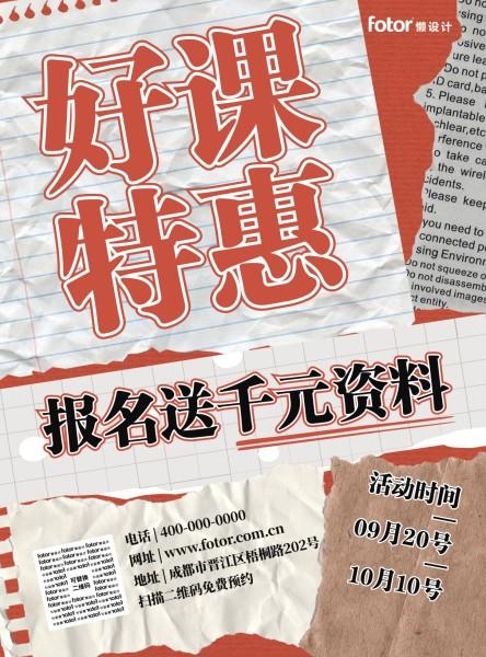 红色复古课程促销优惠海报设计模板素材