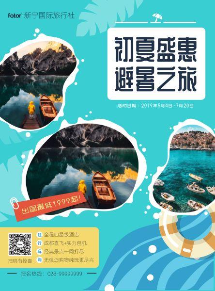 暑假避暑旅游跟团游旅行海边沙滩插画广告DM宣传单设计模板素材