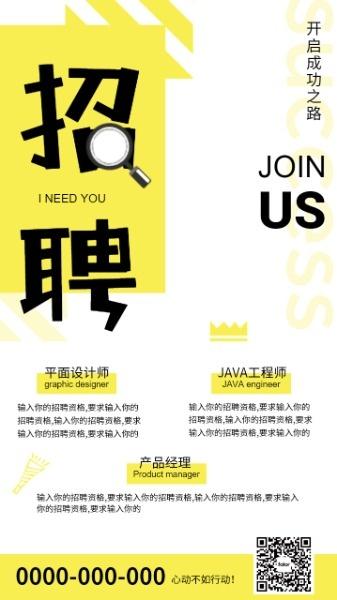 企业招聘招人招募人才海报设计模板素材