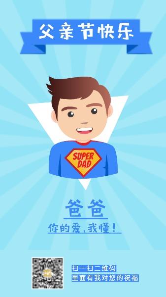 超人爸爸父亲节快乐海报设计模板素材