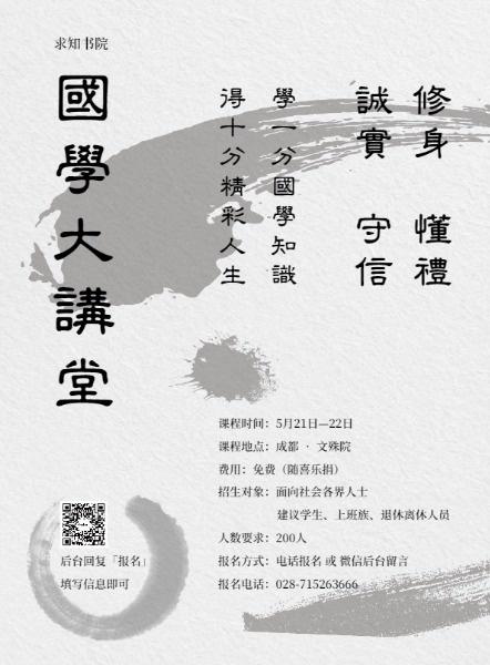 水墨中国风求知书院国学大讲堂DM宣传单设计模板素材