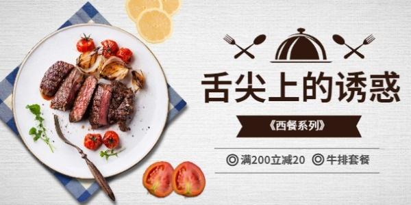 舌尖上的誘惑灰色商務淘寶banner
