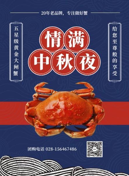 中秋节大闸蟹礼品礼盒团购促销海报设计模板素材