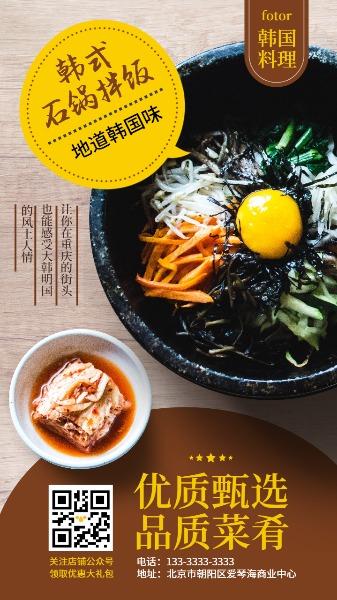 韩国料理石锅拌饭海报设计模板素材