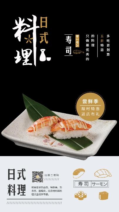 日本料理餐饮美食海报设计模板素材
