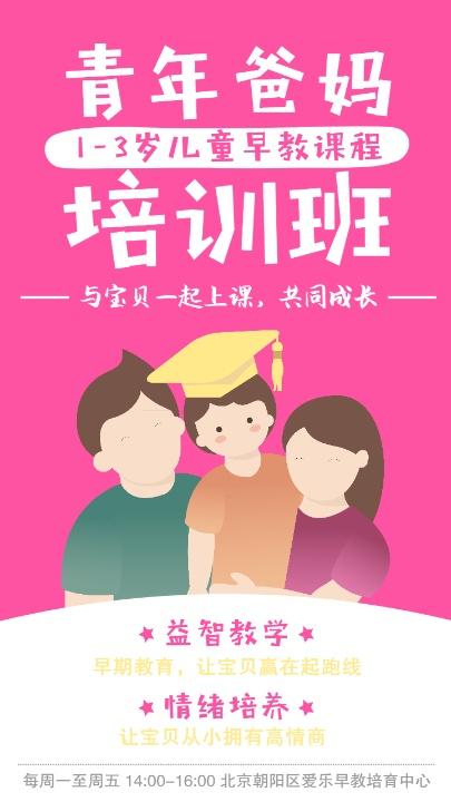 早教课程培训儿童益智教育宣传海报设计模板素材