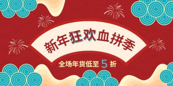 新年狂欢血拼红色淘宝banner设计模板素材