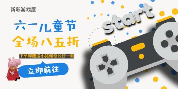 兒童節游戲屋打折促銷淘寶banner