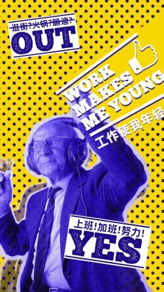 工作复工开工创意大爷老人黄色紫色海报设计模板素材