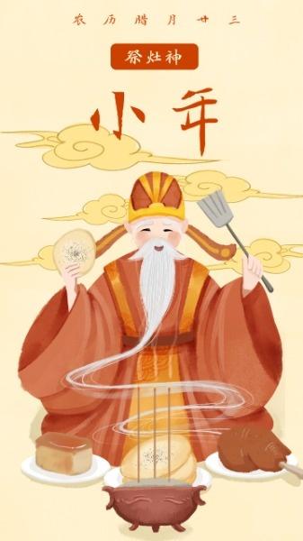 节气小年中国风手绘祭灶神海报设计模板素材