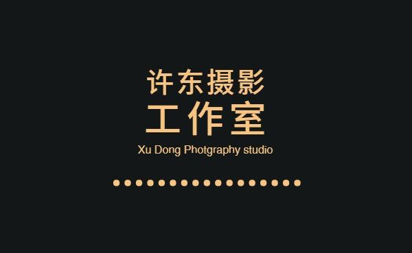 摄影师摄影工作室名片设计模板素材