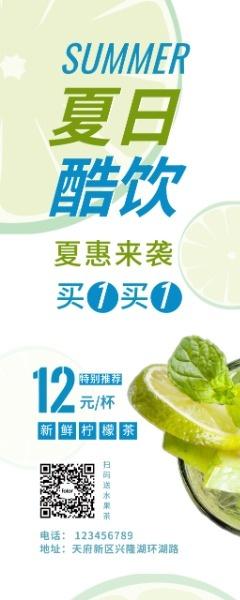 新鲜柠檬茶促销易拉宝设计模板素材
