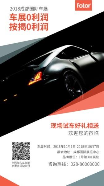 汽车国际展览会海报设计模板素材