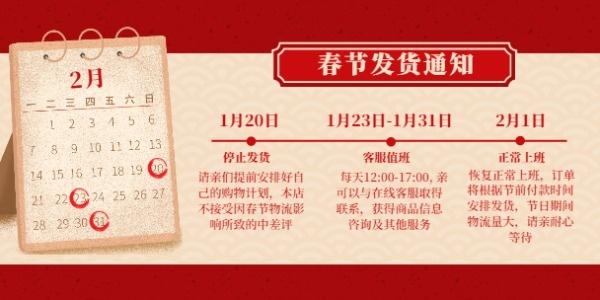 春节新年休假发货通知淘宝banner设计模板素材