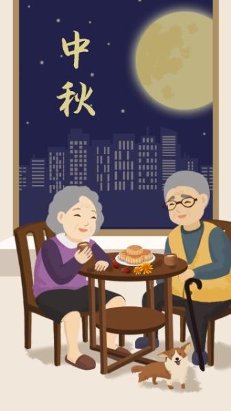 中秋佳节团圆相聚海报设计模板素材