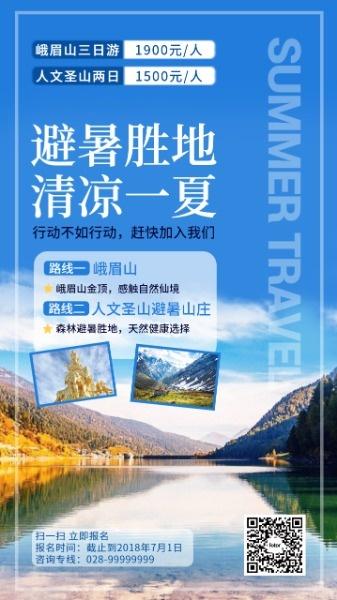 清凉夏日之旅海报设计模板素材
