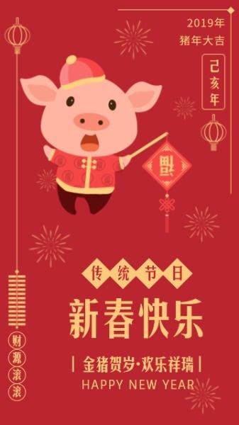元旦节日祝福海报设计模板素材