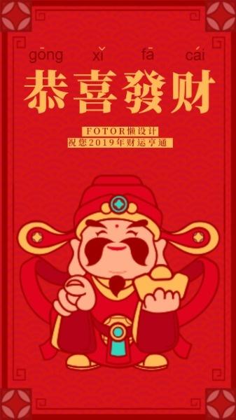 新年快乐恭喜发财海报设计模板素材