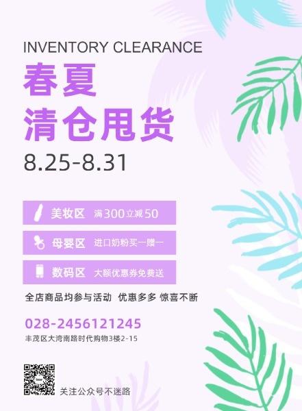春夏清仓甩货促销海报