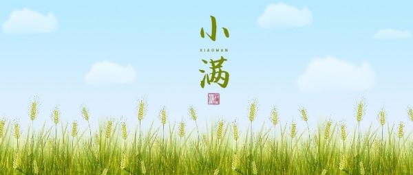 中国传统二十四节气小满公众号封面设计模板素材