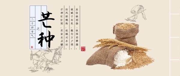 二十四節氣芒種稻谷公眾號封面大圖