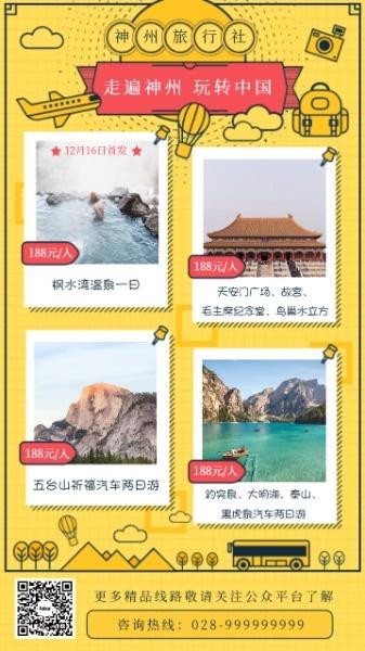 创意活泼旅行社宣传广告海报设计模板素材