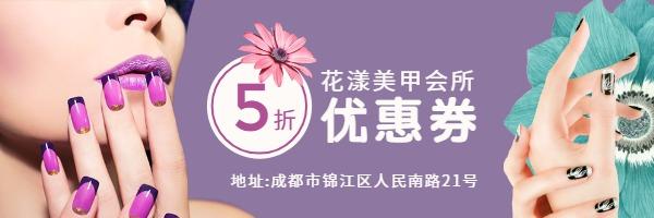 美妆美甲店5折优惠券设计模板素材