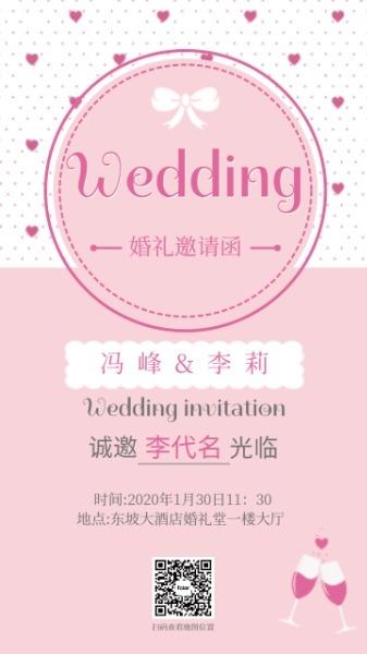 粉色系唯美婚礼婚庆邀请函设计模板素材