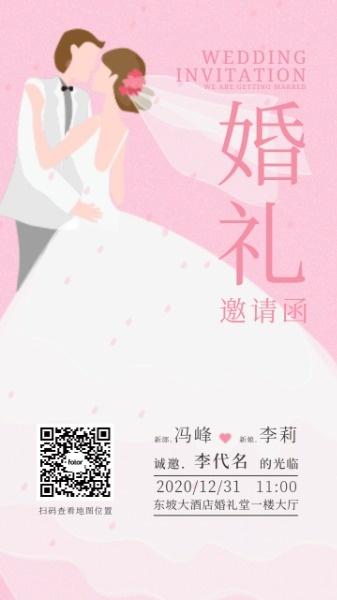 粉色新郎新娘拥吻浪漫婚礼邀请函设计模板素材