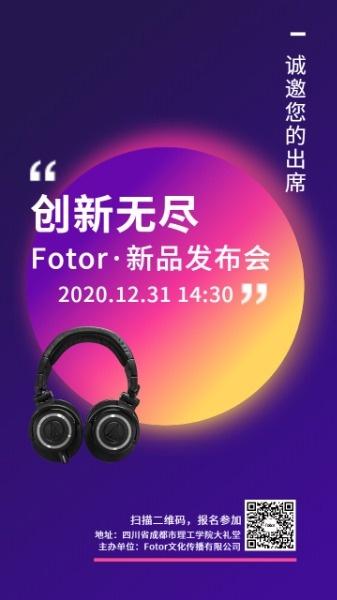 耳机新品发布会邀请函设计模板素材