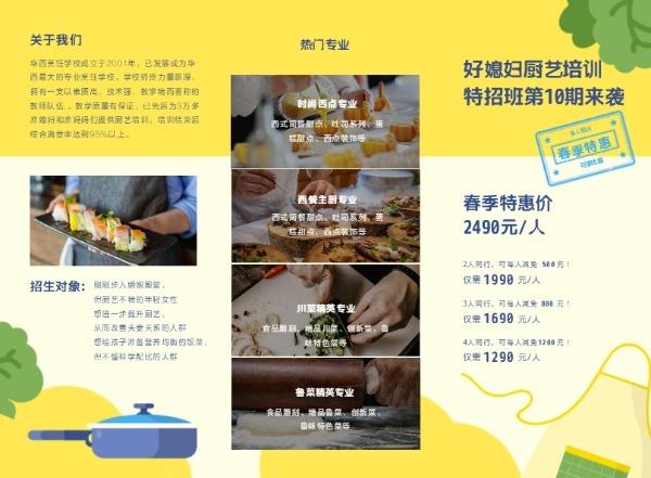 黄色厨艺培训三折页设计模板素材