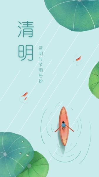 清明小清新插画海报设计模板素材
