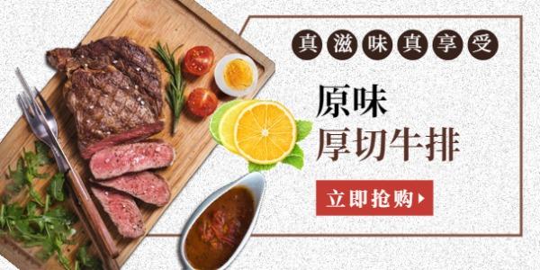 原味牛排美食淘宝banner设计模板素材