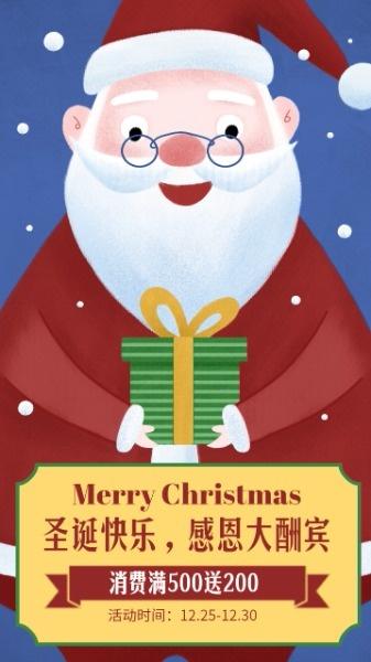 圣诞节快乐促销营销海报设计模板素材