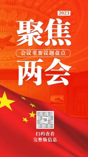 红色商务聚焦两会海报设计模板素材