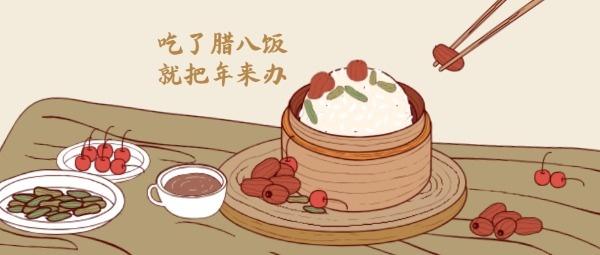 腊八饭美食公众号封面大图