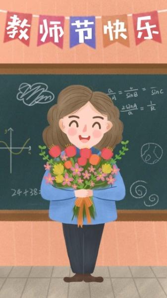 9月10日教师节海报设计模板素材