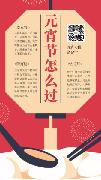 红色插画传统元宵节海报设计模板素材