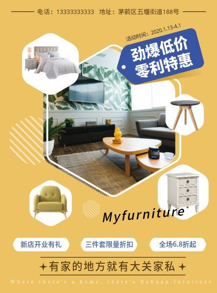 家具新店开业DM宣传单设计模板素材