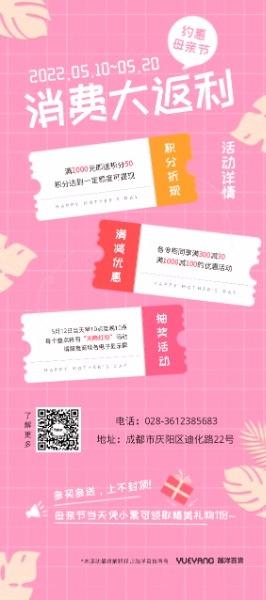 粉色卡通母亲节返利活动X展架设计模板素材