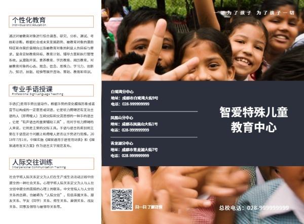 特殊儿童福利院机构三折页设计模板素材