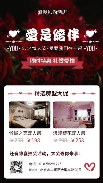 情人节酒店限时促销活动海报设计模板素材