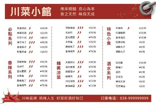 川菜饭馆菜单