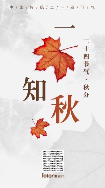 一叶知秋秋分节气海报设计模板素材